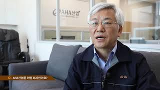 [Welding Korea 2020] AHA산업, 이동…