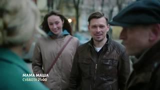 Сериал Мама Маша 1-2-3-4 серия (2019) Мелодрама Фильм анонс