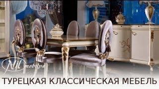 Nil Mobilya - фабрика классической мебели с 1973 года(, 2013-09-26T21:45:33.000Z)