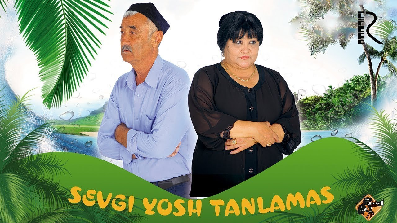 Sevgi yosh tanlamas (o'zbek film) | Севги ёш танламас (узбекфильм) 2019