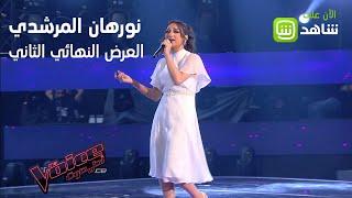 نورهان المرشدي تغني بإحساس وتثبت نفسها أمام المدربين رغم صغر سنها.