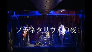 プラネタリウムの夜 / Ames Room (2015.01.16 渋谷チェルシーホテル)