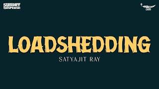 Sunday Suspense | Loadshedding | Satyajit Ray | Mirchi 98.3