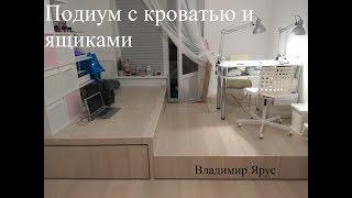 видео Кровать с выдвижными ящиками своими руками: порядок изготовления