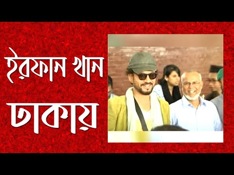 Irrfan Khan In Dhaka | News- Jamuna TV