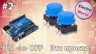 3.2 Управление светодиодом двумя кнопками. Подключение к arduino двух кнопок.