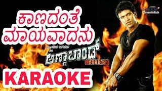 Kaanadante maayavadanu namma Shiva original Kannada karaoke song ||ANNA BOND||