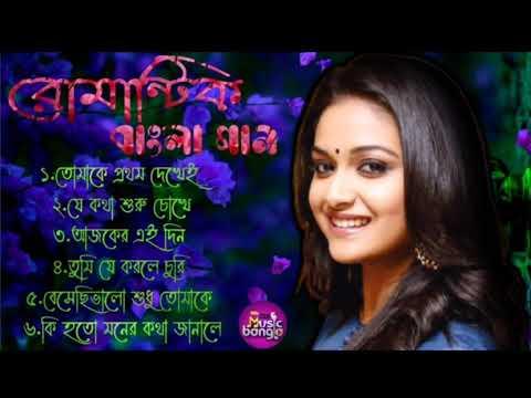 Bengali Romantic Songs || ননস্টপ বাংলা রোমান্টিক কিছু গান || Bengali Superhit Song | Bangla Old Song