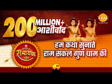 Video - 🌹🌹🌹🌹🌹🌹🌹🔔🔔🔔❤️❤️❤️🔔🔔                  कथा श्री राम गुण धाम की                   https://youtu.be/tH93lLehjCs