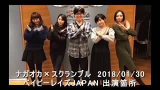 ナガオカ×スクランブル 2018/01/30 ベイビーレイズJAPAN (大矢梨華子・...