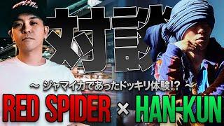 YouTube動画:【対談】HAN-KUN、RED SPIDERのジャマイカであったドッキリ体験!?