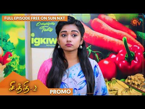 சித்தி 2 - ப்ரோமோ | 17 செப்டம்பர் 2021 | SUN NXT இல் முழு EP இலவசம் | சன் டிவி | தமிழ் சீரியல்