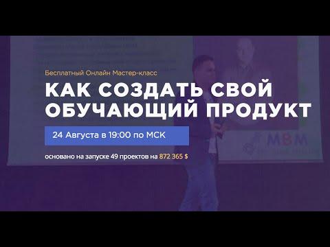 """Астапов Роман мастер-класс: """"Как создать свой обучающий продукт"""""""