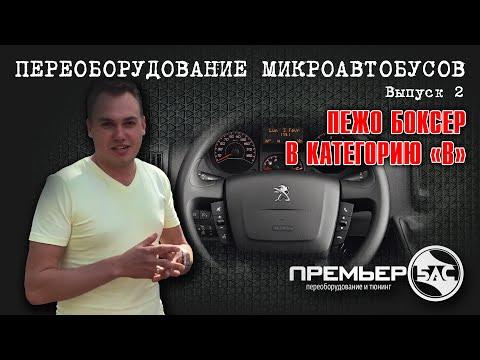 """Переоборудование Пежо Боксер в легковой микроавтобус категории """"В"""""""