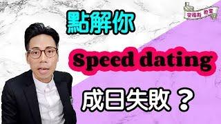 【安格斯教室】EP11『兩性關係技巧』| Speed dating 失敗原因 | 總沒人愛上自己? | 打破單身困局