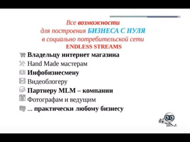 $$$ Маркетинг Соц.Сети ENDLESS STREAMS
