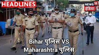 Sushant मामले में Bihar पुलिस का Mumbai पुलिस पर मदद न करने का आरोप, दी कोर्ट जाने की धमकी