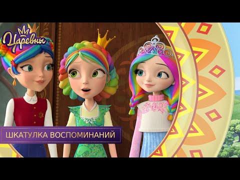 Царевны 👑 Шкатулка воспоминаний | Новая серия | Премьера