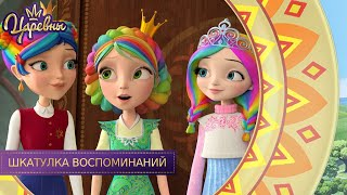 Царевны �� Шкатулка воспоминаний | Новая серия | Премьера