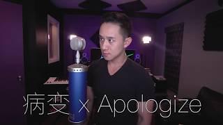 病變 x Apologize - (Jason Chen x 周玥 Cover)