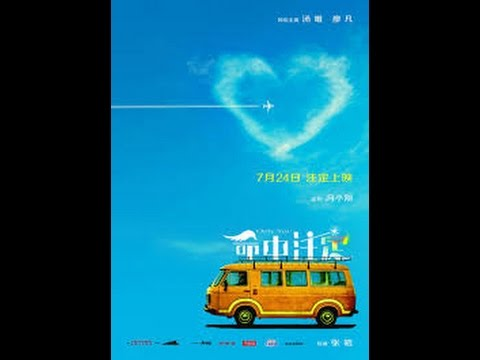 2015 - ONLY YOU 命中注定 (remake cinese del film con Marisa Tomei) - Arrivo in Hotel