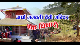 Documentary of Argha Bhagawati devi mandir llश्री अर्घा भगवति देवी मन्दिरको  चिनारी ll abiral films