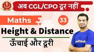 2:00 PM - SSC CGL/CPO 2018 | Maths by Naman Sir | Height & Distance
