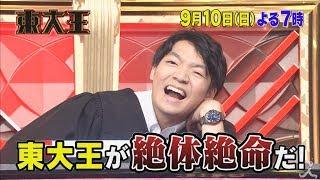 日曜よる7時 『東大王 』2時間SP 9月10日放送予告 今夜は2時間クイズ祭...
