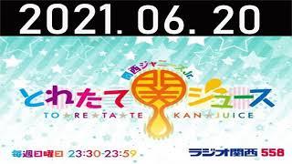 2021.06.20 関西ジャニーズJr.とれたて関ジュース https://youtu.be/tHAU6W8PeNU.