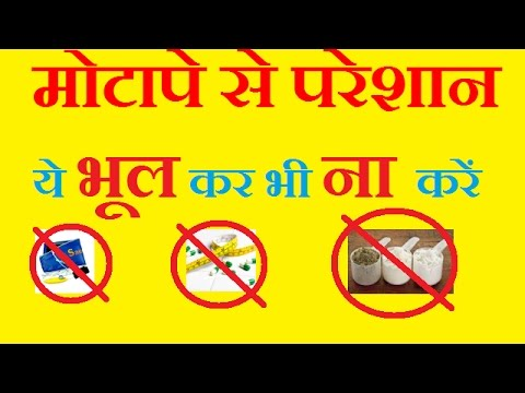 How to loose weight fast without loosing money? In hindi