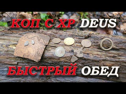 Коп с XP