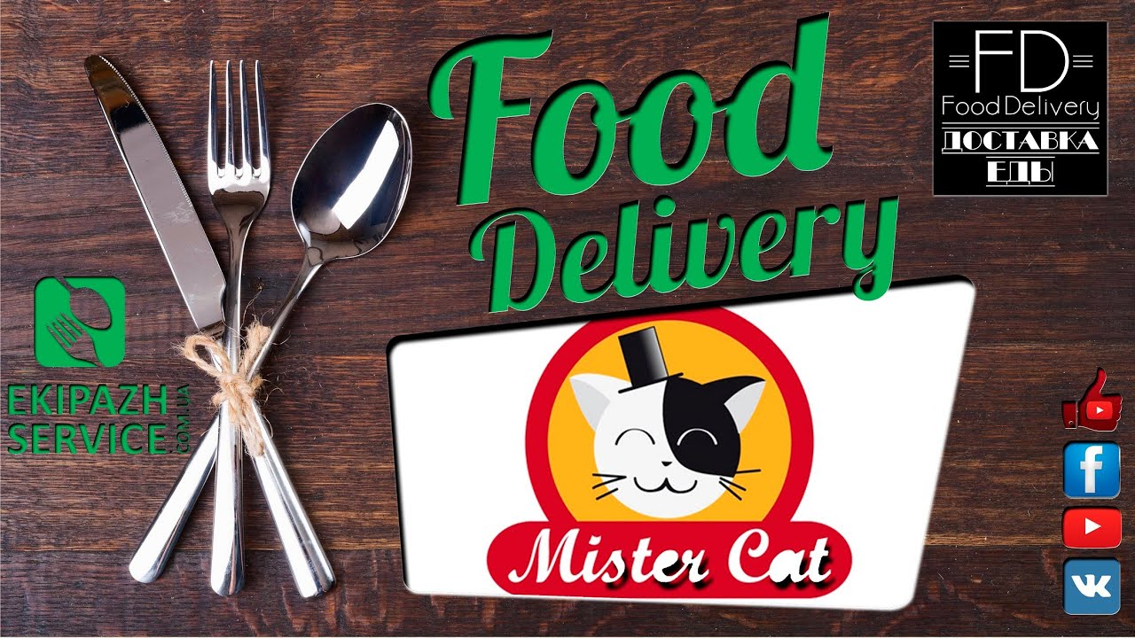 eeb1a93b47342 Mister Cat (пицца) — Отзывы и Акции, Доставка еды в Киеве — Privozilla  знает где заказать еду