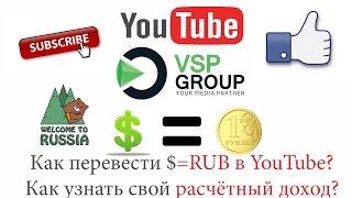 узнать заработок youtube