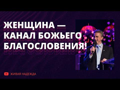 Женщина канал Божьего благословения - 2020/03/08 (Николай Литвин)