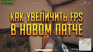КАК ОПТИМИЗИРОВАТЬ FPS В PUBG ПОСЛЕ ПАТЧА 22.02.18