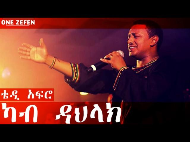 Teddy Afro - Khab Dahlak (?? ????)