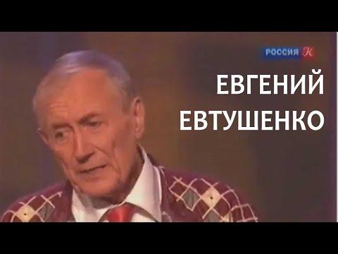 Линия жизни. Евгений Евтушенко. Канал Культура