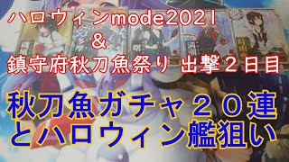 【艦これアーケード】ハロウィンmode2021&鎮守府秋刀魚祭り♯2「秋刀魚ガチャ20連とハロウィン艦狙い」