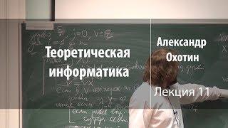 Лекция 11 | Теоретическая информатика | Александр Охотин | Лекториум