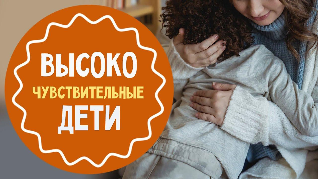 Высокочувствительный ребенок: как ему помочь