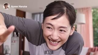 綾瀬はるかさんのクリアな素肌の秘密 | SK-II 綾瀬はるか 動画 16