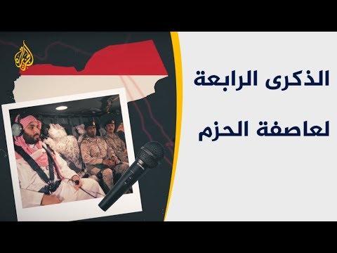 في الذكرى الرابعة لعاصفة الحزم.. كيف يراها اليمنيون؟  - نشر قبل 4 ساعة