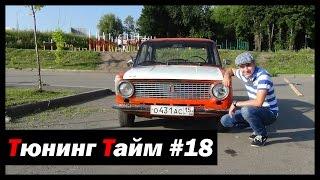 видео Тюнинг ВАЗ 2101