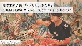 """熊澤未来子展「いったり、きたり」 / KUMAZAWA Mikiko """"Coming and Goin..."""