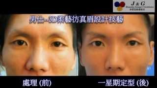 男仕-(眉毛稀疏-斷眉-怪眉)-重整塑造眉型-3D柔藝彷真眉技藝--前後及過程影片