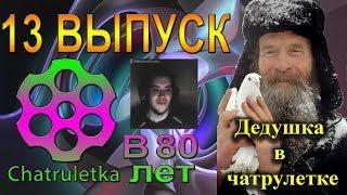 Выпуск 13  чатрулетка стримы Игнатия Лапкина  В чатрулетке старше всех 80 Лет