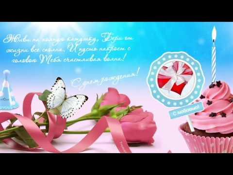 Открытки с днём рождения красивые анимация бесплатно. Видео открытки.