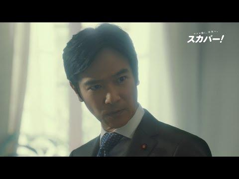 堺雅人、白戸家のお父さんと共演 スカパー!新TVCM「堺議員 SoftBank 光篇」