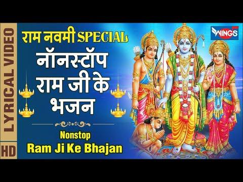 रामनवमी Special : नॉनस्टॉप श्री राम जी के भजन Nonstop Shri Ram Ji Ke Bhajan : Shree Ram Ke Bhajan