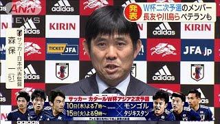 サッカーW杯2次予選メンバー発表 注目の若手も選出(19/10/03)